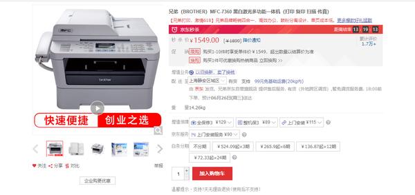 全能系列 Brother MFC-7360一体机售价1549元