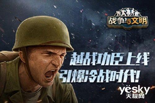 越战功臣上线 引爆《战争与文明》冷战时代!