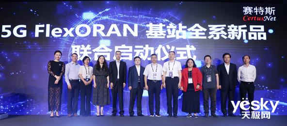 赛特斯启赋5G质能方程式 业界首款O-RAN基站全系新品问世