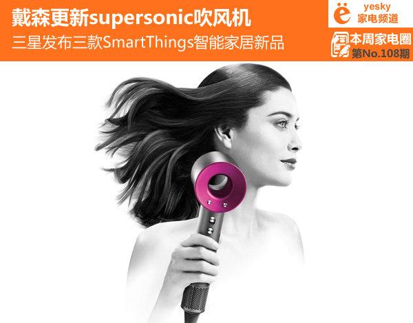 本周家电圈:戴森更新Supersonic吹风机,大家准备好剁手了吗?