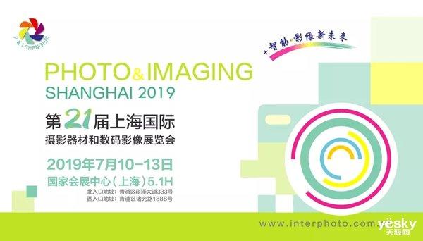 P&I SHANGHAI 2019