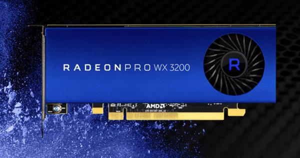 入门专业卡升级:AMD发布Radeon Pro WX3200显卡