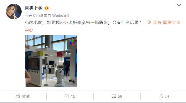 """百度AI开发者大会现场李彦宏遭泼水 官方回应:有人给AI""""浇冷水"""""""