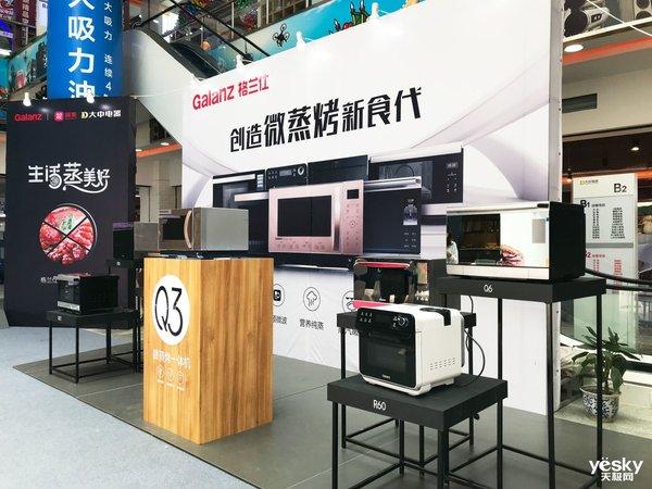 格兰仕全球首发微蒸烤一体机Q3