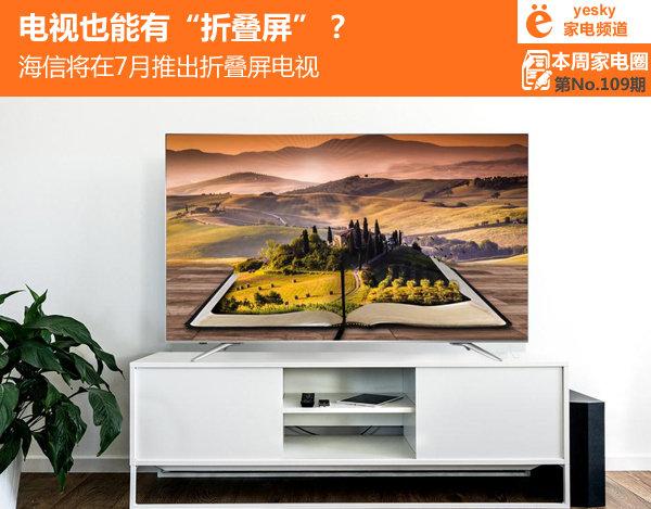 """本周家电圈:电视也能折叠?海信将在7月推出""""折叠屏电视"""""""