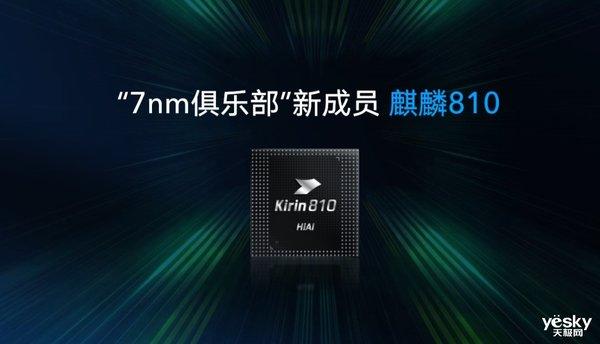 九大升级等待你来 先看看荣耀9X搭载的麒麟810芯片有多强