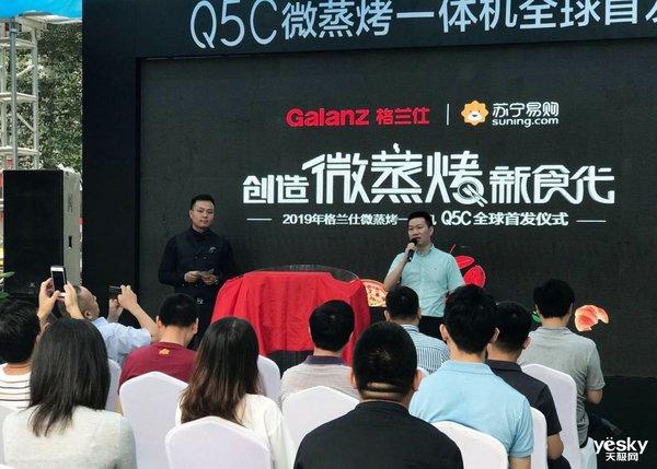 格兰仕携手苏宁易购全球首发微蒸烤一体机Q5C