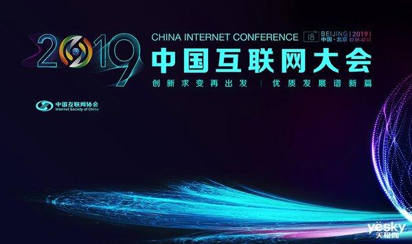 2019中国互联网大会前瞻:5G、AI等新技术值得关注
