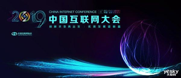 2019中国互联网大会明天开幕 关注前沿领域创新求变再出发