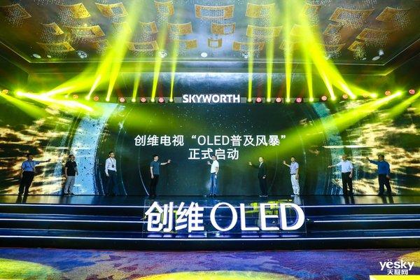 彩电业3.0时代来临 创维领跑OLED普及新赛道