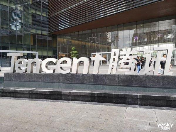 2019中国互联网大会:腾讯不做主导者,而是希望做助手和追随者