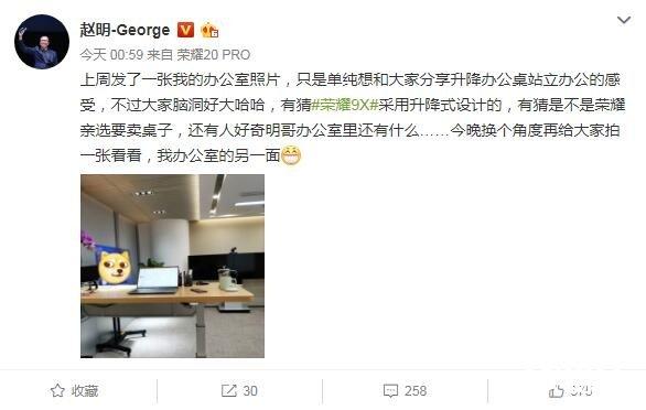 """赵明晒照暗示""""大道消息"""":华为系大屏新品类首款产品疑似落定荣耀电视"""
