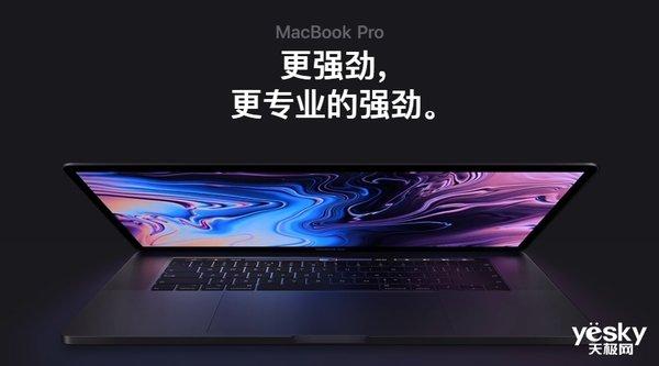 苹果MacBook Pro和Air悄然更新 硬件有升 价格有降