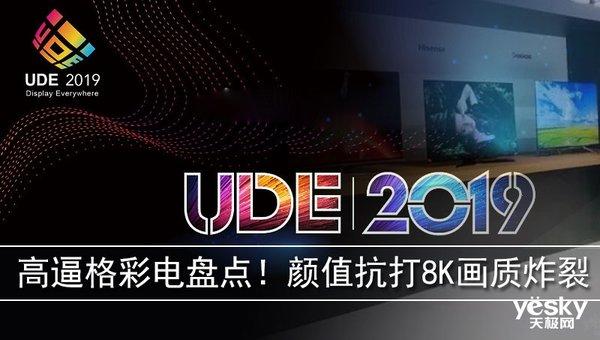UDE2019高逼格彩电盘点!颜值抗打8K画质炸裂
