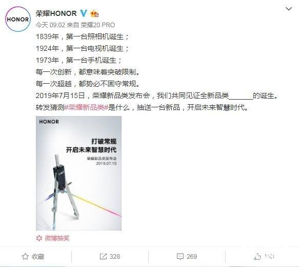 荣耀新品类7.15劈浪蓝海:未来智慧时代既有机遇也是挑战!
