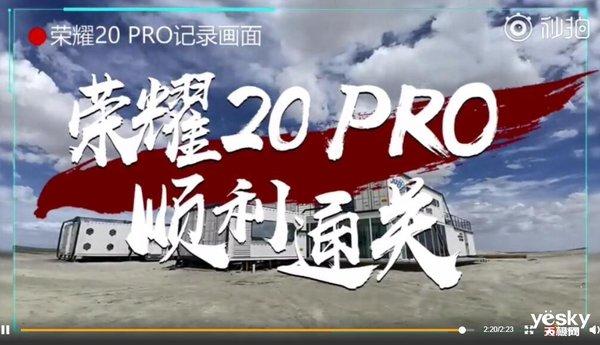 """HOLD住""""火星""""挑战五星难度 荣耀20 PRO夜探神秘营地"""