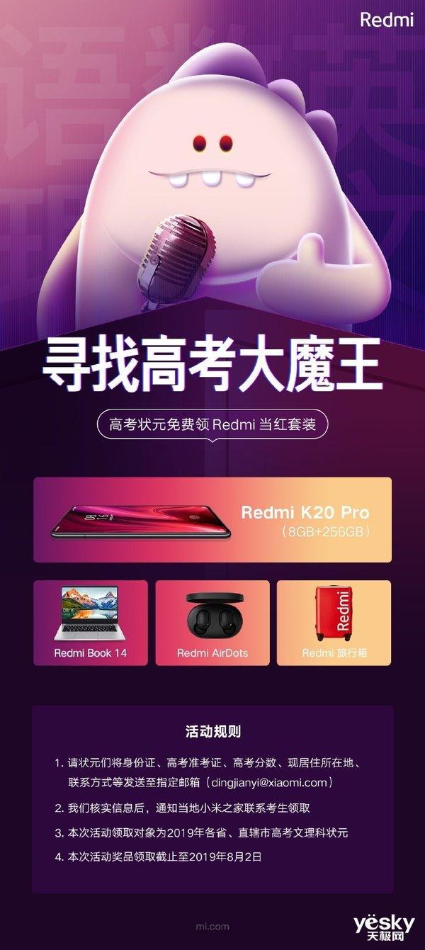 红米Redmi为高考状元送上大礼包:手机、电脑全都有 价格7400元