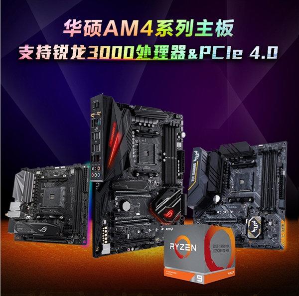 AMD明确PCIe4.0属于X570 将通过AGESA禁止