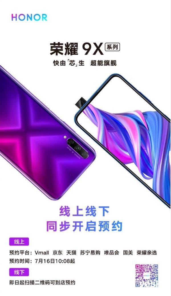 荣耀9X系列开启预约并公布颜值:电感X纹理渐变设计
