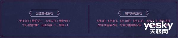《洛奇英雄传》迎战魅魔雪伦 S级裁决者套装威风一夏