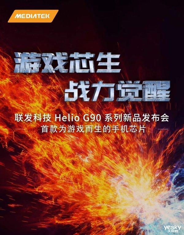 联发科预告将发布G90游戏芯片