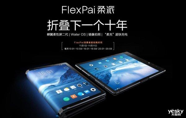 全球首款消费级可折叠手机上架京东:热销榜第一 不是华为三星!
