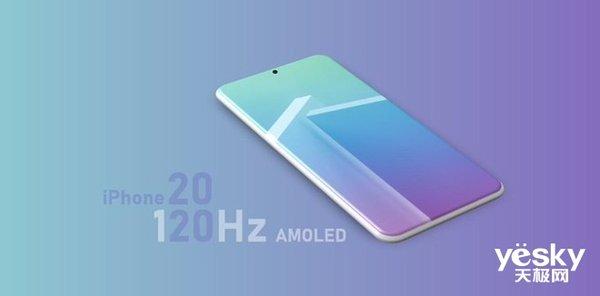 2020年 你可能会手持120Hz刷新率的iPhone