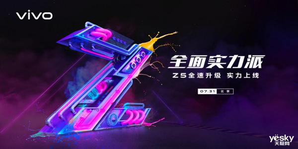 升级归来 全面实力派vivo Z5将于7月31日正式发布