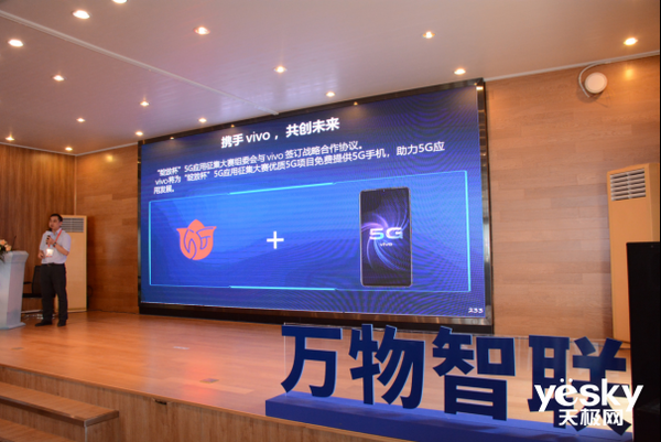 vivo首款5G商用手机即将上市