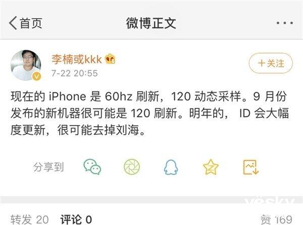 魅族前高级总裁李楠:明年的新iPhone设计ID将大幅升级 或取消刘海