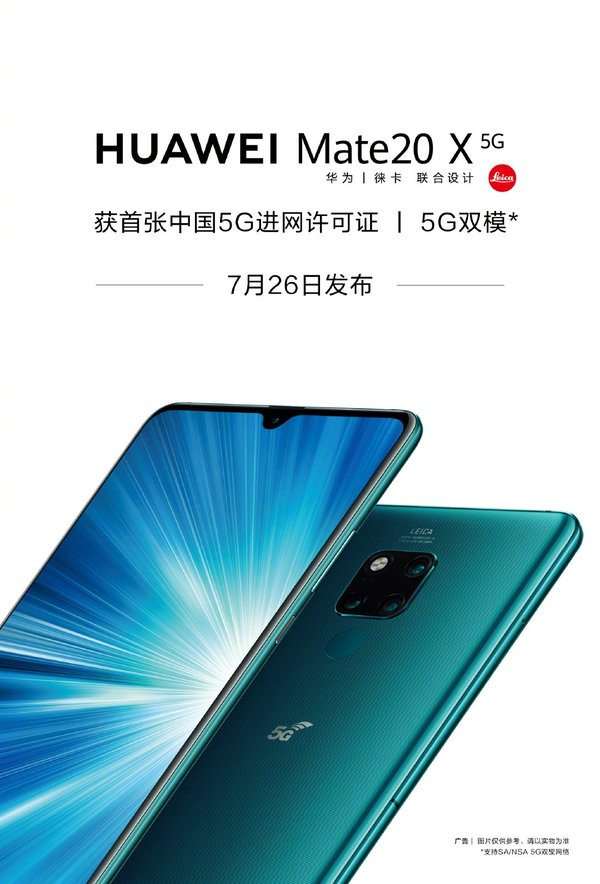 5G触手可及!余承东宣布Mate 20 X 5G版8月上市