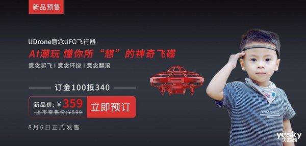 UDrone发布意念UFO  玩法更多样的意念控制飞行器预售价359元
