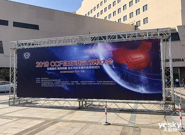 2019 CCF自主可控计算机大会的内容你知道吗?赶紧了解一下
