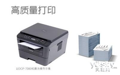 自动双面 兄弟DCP-7080D一体机售价1399元