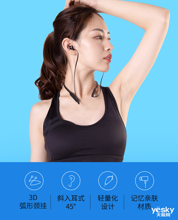 又一款运动耳机问世 海美迪电掣耳机首发仅59元