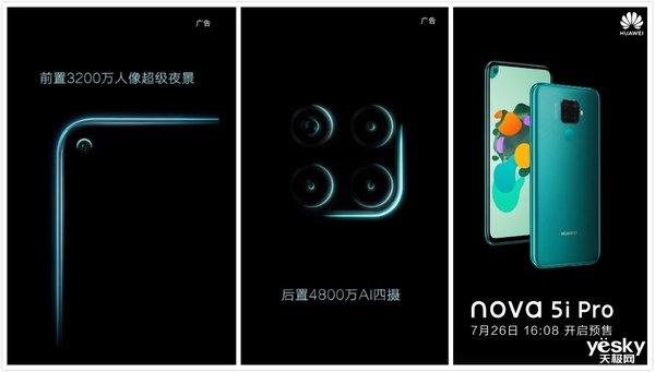 华为官宣nova 5i Pro于26号发售 搭载麒麟810