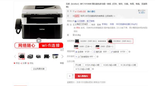网络随心 兄弟MFC1919NW仅售1549元