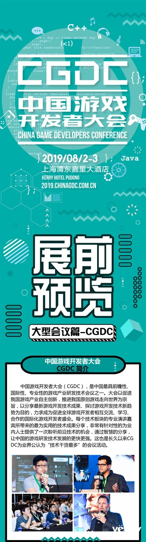 2019年第十七届ChinaJoy展前预览(大型会议篇―CGDC)正式发布!