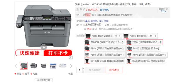 快速便捷 兄弟MFC-7380打印机售价1649元
