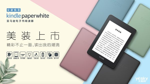 新配色�c亮��x世界,全新�ú�Kindle Paperwhite�子���@�G亮相