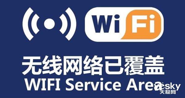"""华为发布""""企业级WiFi 6白皮书"""" 揭秘无线网络的三大发展趋势"""