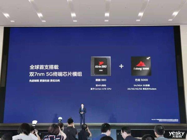 首款5G手机价格定调 华为Mate 20 X (5G)卖6199元 8月出货