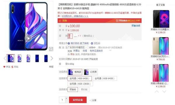 让竞品望尘莫及的新机即将开卖!荣耀9X系列明日全平台首销