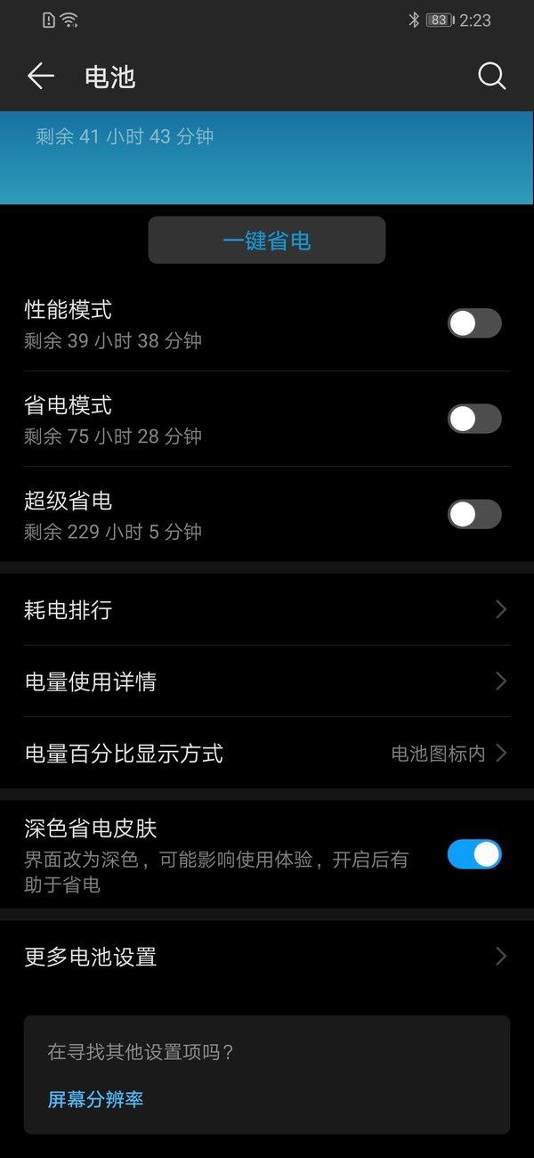 手机没有暗色模式如何省电?nova5pro的这项功能同样可以省电!