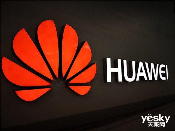 华为:5G商用全球领先 2019年计划研发投入1200亿