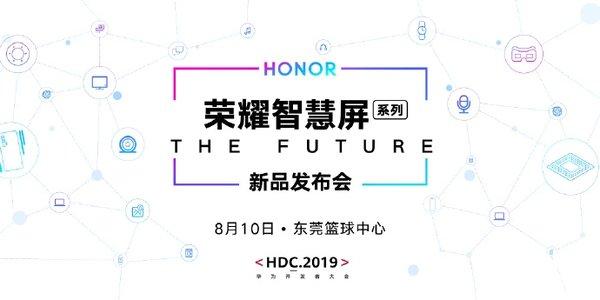 """8月10日华为开发者大会见,""""电视的未来""""荣耀智慧屏正式官宣"""