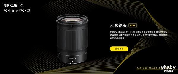 尼康发布兼容尼康Z卡口系统定焦镜头尼克尔Z 85mm f/1.8 S