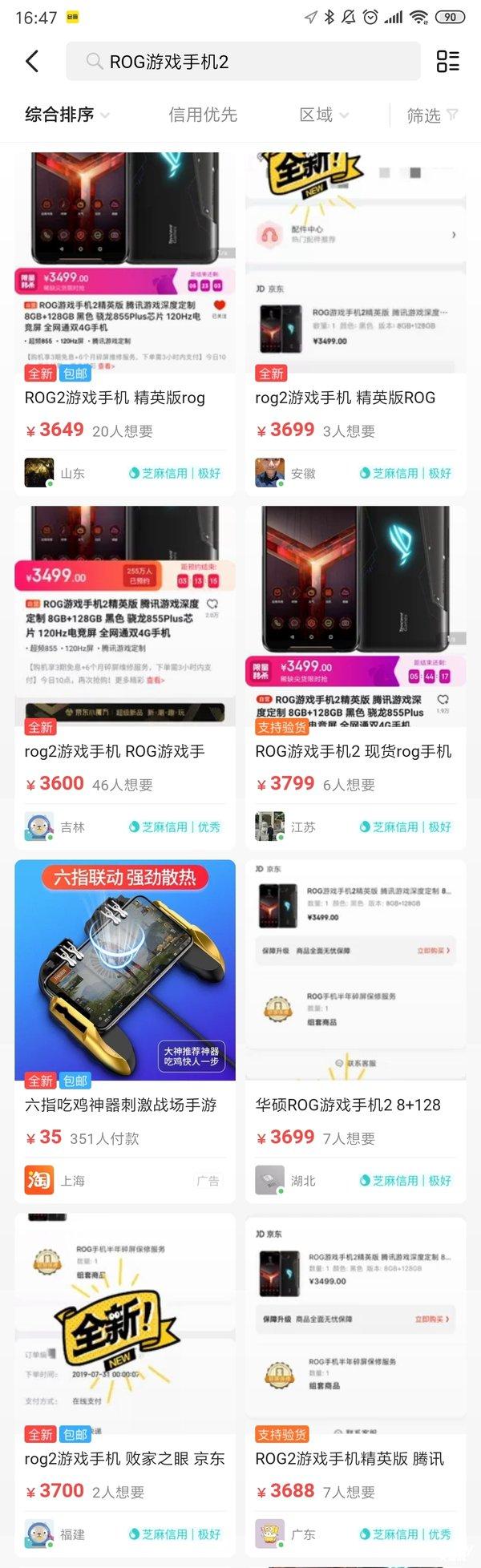 联合腾讯深度定制 ROG游戏手机2首销火爆:有网友闲鱼加价售卖