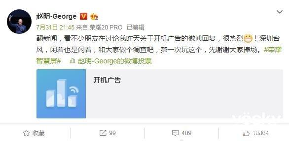 """八成网友""""零容忍""""!荣耀赵明微博发起电视广告投票"""