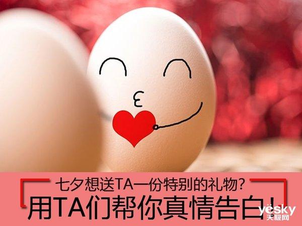 七夕想送TA一份特别的礼物?用TA们帮你真情告白!